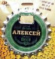 """Ключ для открывания бутылок Magic Home """"Алексей"""", с магнитом"""