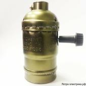 """Ретро патрон """"ASR Bronze Switch RS-24"""", материал: алюминий, цвет: бронзовый, с пластиковым выключателем"""
