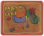 """Магнит Феникс-презент """"Радуй себя"""", 4,5 x 5,5 см"""