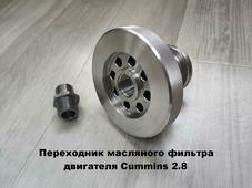 Переходник масляного фильтра Cummins 2.8