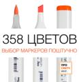 Набор маркеров COPIC