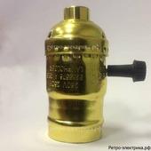 "Ретро патрон ""ASR Gold Switch RS-21"", материал: алюминий, цвет: золото, с пластиковым выключателем"