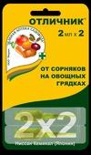 """Средство от сорняков избирательного действия Зеленая аптека садовода """"Отличник"""", 2х2 мл"""