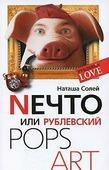"""Солей Наташа """"Nечто, или Рублевский Pops Art"""""""