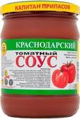 Капитан припасов соус томатный краснодарский, 480 г
