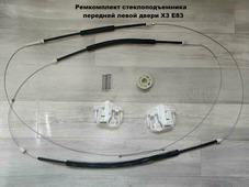 Ремкомплект стеклоподъемника передних дверей BMW правой двери