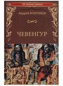 """Платонов А.П. """"Чевенгур"""""""