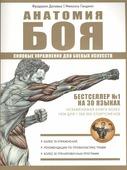 """Далавье Ф., Гандилл М. """"Анатомия Боя Силовые упражнения для боевых искусств"""""""