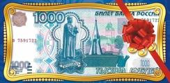 """Конверт для денег ЛиС """"1000 рублей"""", с глиттером. ОК-278"""