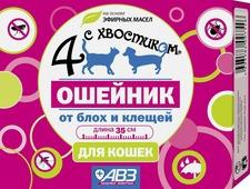 """Био-ошейник АВЗ """"4 с хвостиком"""", для кошек, 35 см"""