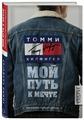 """Хилфигер Т. """"Томми Хилфигер Мой путь к мечте Автобиография великого модельера"""""""