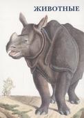 Животные Набор открыток