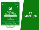 Карта оплаты Xbox Game Pass на 12 месяцев [Цифровая версия]