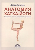 """Коултер Д. """"Анатомия Хатха-йоги Руководство для студентов преподавателей и практикующих"""""""