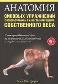 """Контрерас Б. """"Анатомия силовых упражнений с использованием в качестве отягощения собственного веса"""""""
