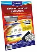 Комплект фильтров Topperr 1101 FV 1 для вытяжки