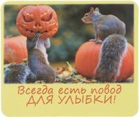 Магнит сувенирный Miland Всегда есть повод для улыбки!, Т-3243, мультиколор