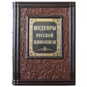 Шедевры Русской Живописи Кожаный переплет