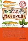 """Распопов Г. """"Экосад и огород Книга для тех кто хочет сохранить здоровье"""""""