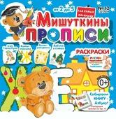 Мишуткины прописи №12 2019 (буквы-игрушки Ж и Ё )