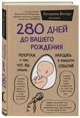 """Вестре К. """"280 дней до вашего рождения"""""""