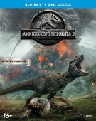 Blu-ray. Мир Юрского периода 2. Специальное издание (+ DVD)