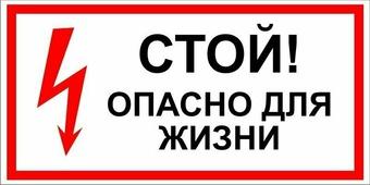 Наклейка безопасности Стой опасно для жизни 20 х 10 см