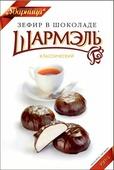 Шармэль зефир классический в шоколаде, 250 г