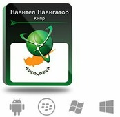 Право на использование (электронный ключ) Navitel Навител Навигатор с пакетом карт Кипр