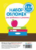 Набор обложек для учебников, 2, 3, 4 класс (Ротир)