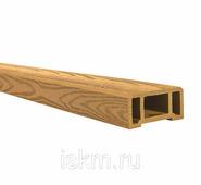 Поручень из ДПК 90х45 мм цвет Песочный для балкона, лоджии, крыльца