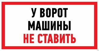 """Наклейка информационый знак Rexant """"Машины не ставить"""" (150x300 мм) {56-0038}"""