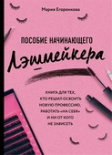 """Мария Егоренкова """"Пособие начинающего лэшмейкера Книга для тех кто решил освоить новую профессию работать на себя и ни от кого не зависить"""""""
