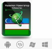 Право на использование (электронный ключ) Navitel Навител Навигатор с пакетом карт Республика Узбекистан