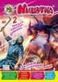 Мишутка 2 2019 (ниндзя против самураев)