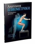 """Кеннелли Стив """"Анатомия плиометрики. Иллюстрированное руководство"""""""