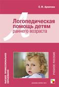 Мозаика-синтез издательство Логопедическая помощь детям раннего возраста