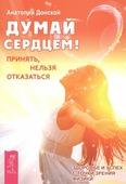 """Анатолий Донской """"Думай сердцем! Принять, нельзя отказаться"""""""