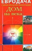 Дом на века (сост. Мастеровой С.)