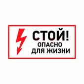 "Наклейка знак электробезопасности Rexant ""Стой, опасно для жизни"" 100х200 мм {56-0002-1}"