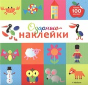 """Равинская А. (ред.) """"Озорные наклейки"""""""