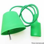 """Подвес Loft """"ASR Silicone RS-50550104"""", цвет: зеленый, балдахин d 90 мм, длина шнура 1 м, провод круглый, патрон силиконовый"""