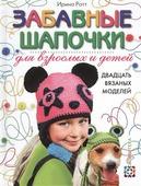 """Ирина Ротт """"Забавные шапочки для взрослых и детей. Двадцать вязаных моделей"""""""