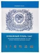 """Банкнота Владимир Засько """"Бумажный Рубль 1947 года"""" Об истории денежной реформы 1947 года. Каталог бумажных денежных знаков (изд. 2019 г.) B040202"""