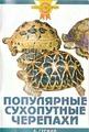 """А. Гуржий """"Популярные сухопутные черепахи"""""""