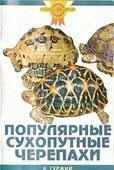 """Гуржий А. """"Популярные сухопутные черепахи"""""""