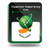 Навител Навигатор с пакетом карт Кипр