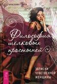 """Гонта Ярослава """"Философия шелковых простыней. Записки чувственной женщины"""""""