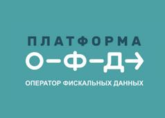 Код активации Платформа ОФД