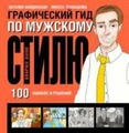 """Найденская Н.Г., Трубецкова И.А. """"Графический гид по мужскому стилю. 100 ошибок и решений"""""""